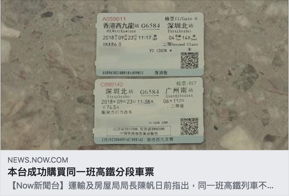 這裡是香港,這裡有水魚-高鐵香港段票價差額去左邊?