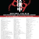 1700 聯署poster_final