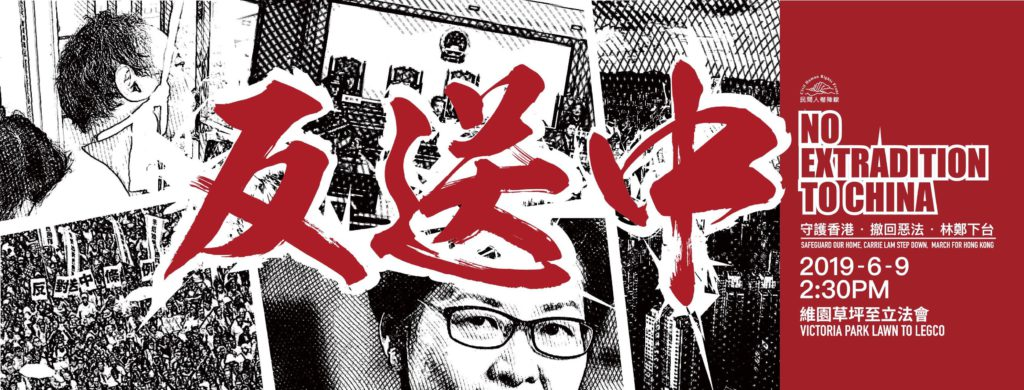 No Extradition to China 9 June