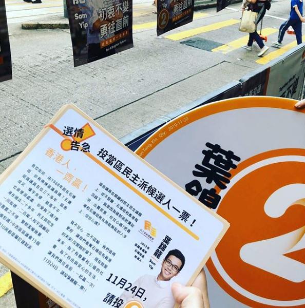 【感謝石塘咀3073+街坊及戰友 讓我們給石塘咀和香港未來】