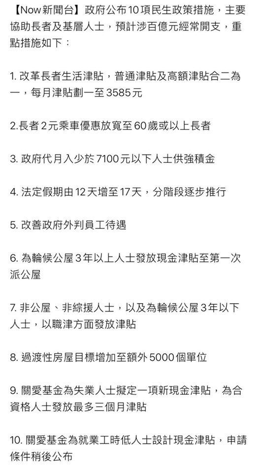 【派糖無助解決問題 改善香港還需五大訴求】