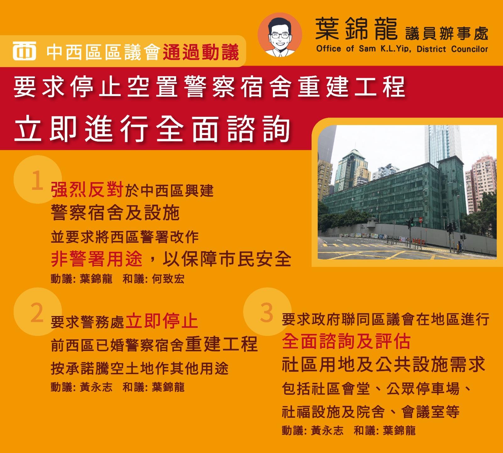 【中西區區議會議題:空置警察宿舍重建工程】