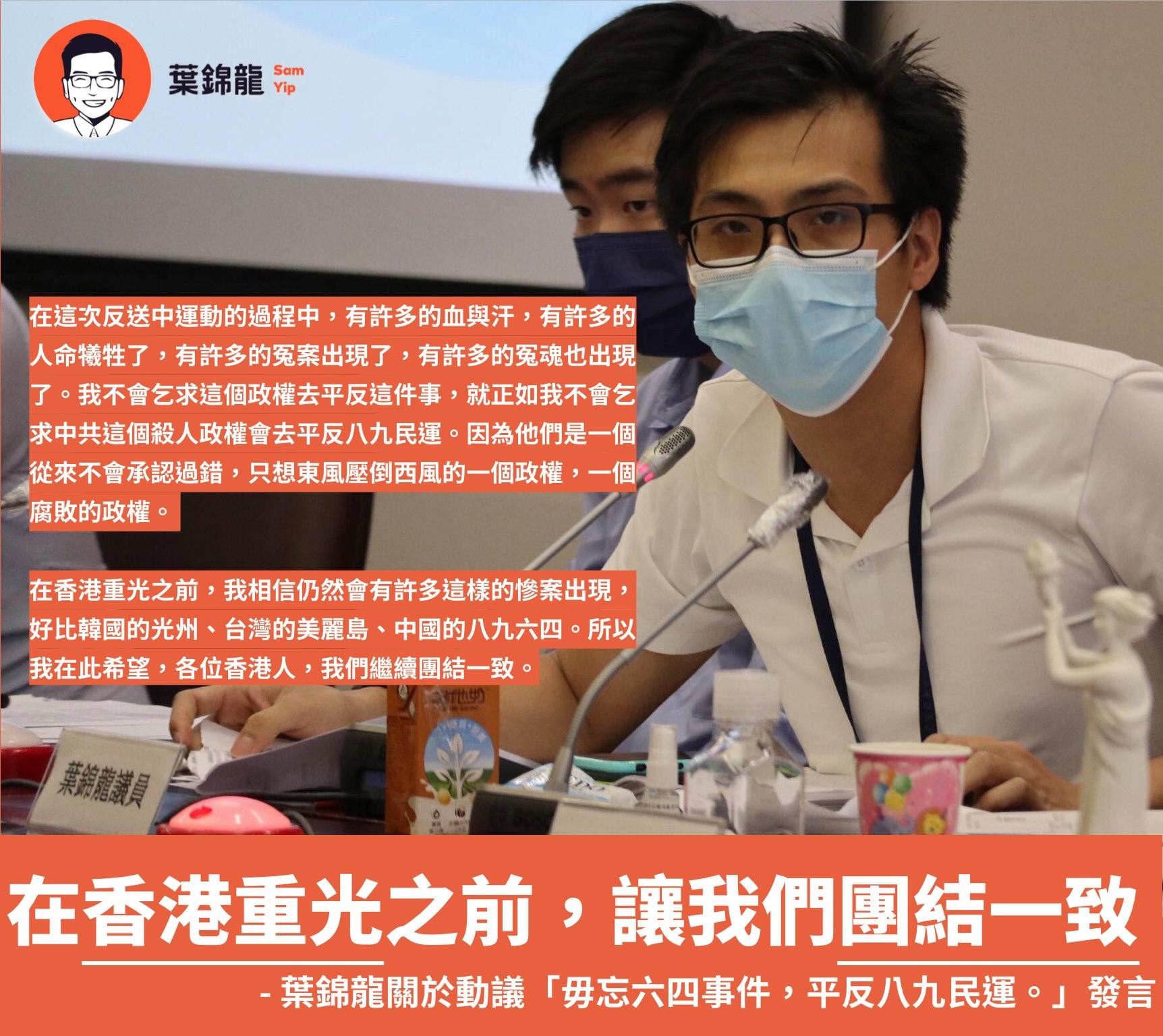 【在香港重光之前,讓我們團結一致 – 葉錦龍關於動議「毋忘六四事件,平反八九民運。」發言】