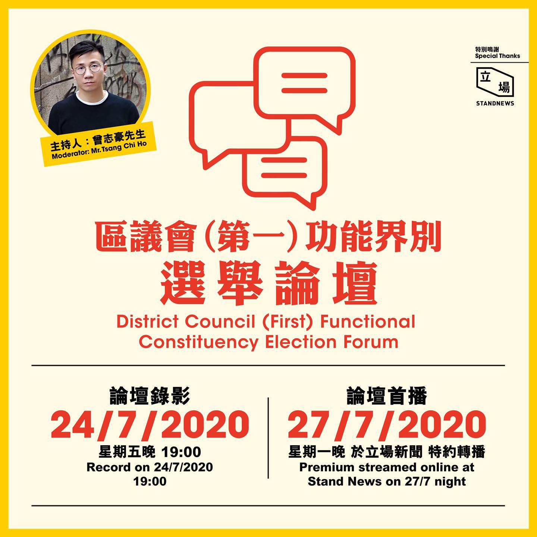 【2020立法會選舉區議會(一)功能界別選舉論壇】