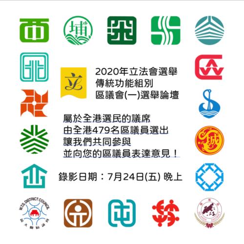 【誠邀參與區議會(一)界別論壇】