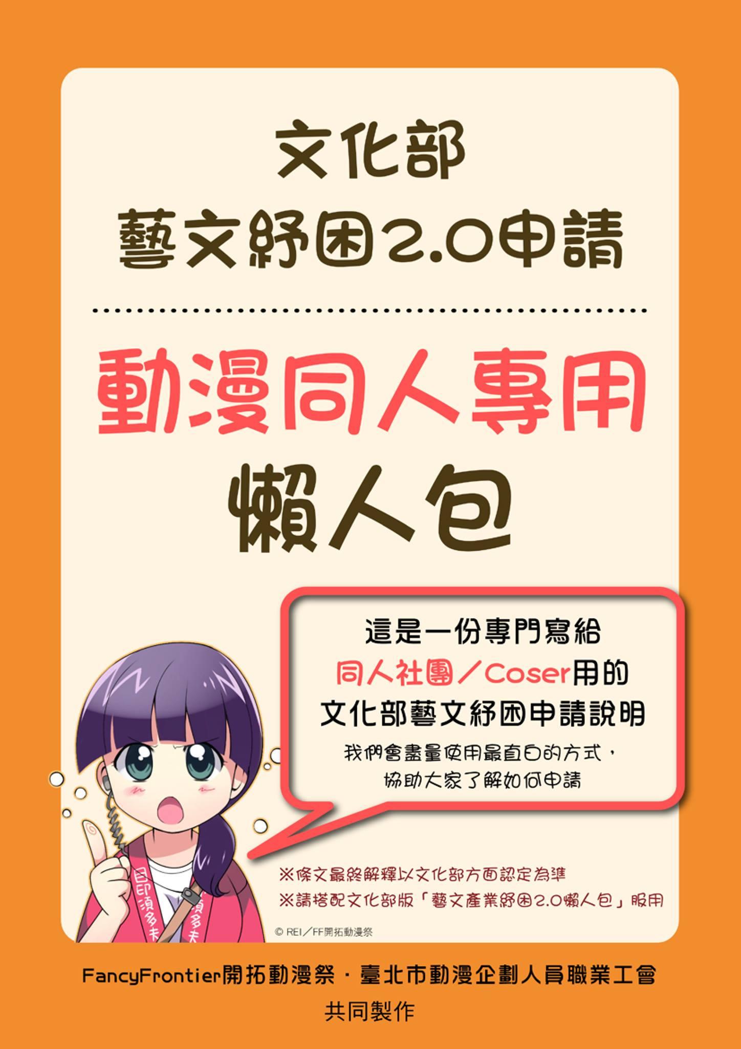 【台灣政府對動漫、藝術文化界的支援】
