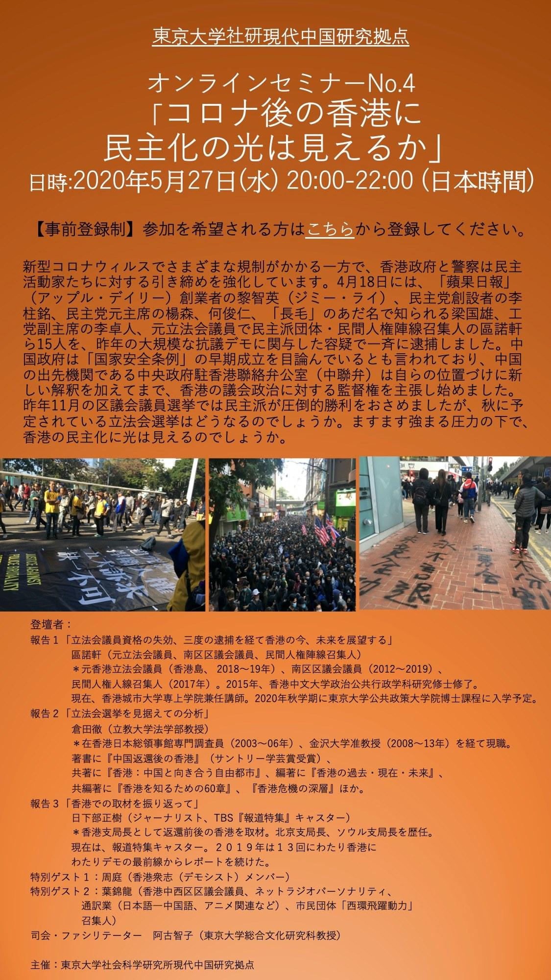 【國際線活動預告:葉錦龍出席東京大學網上講座「武漢肺炎後的香港能否看到民主之光」】
