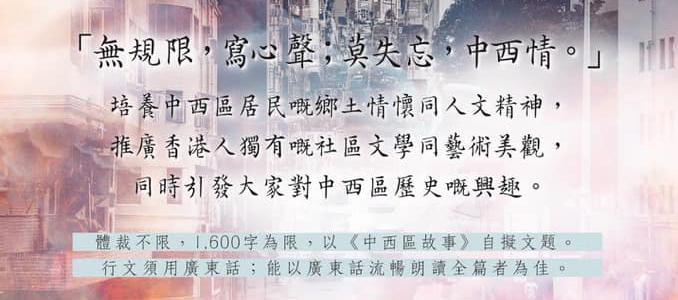 【中西區故事廣東話徵文大賽】