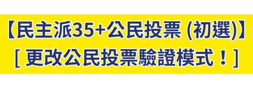 【民主派35+公民投票 (初選)】