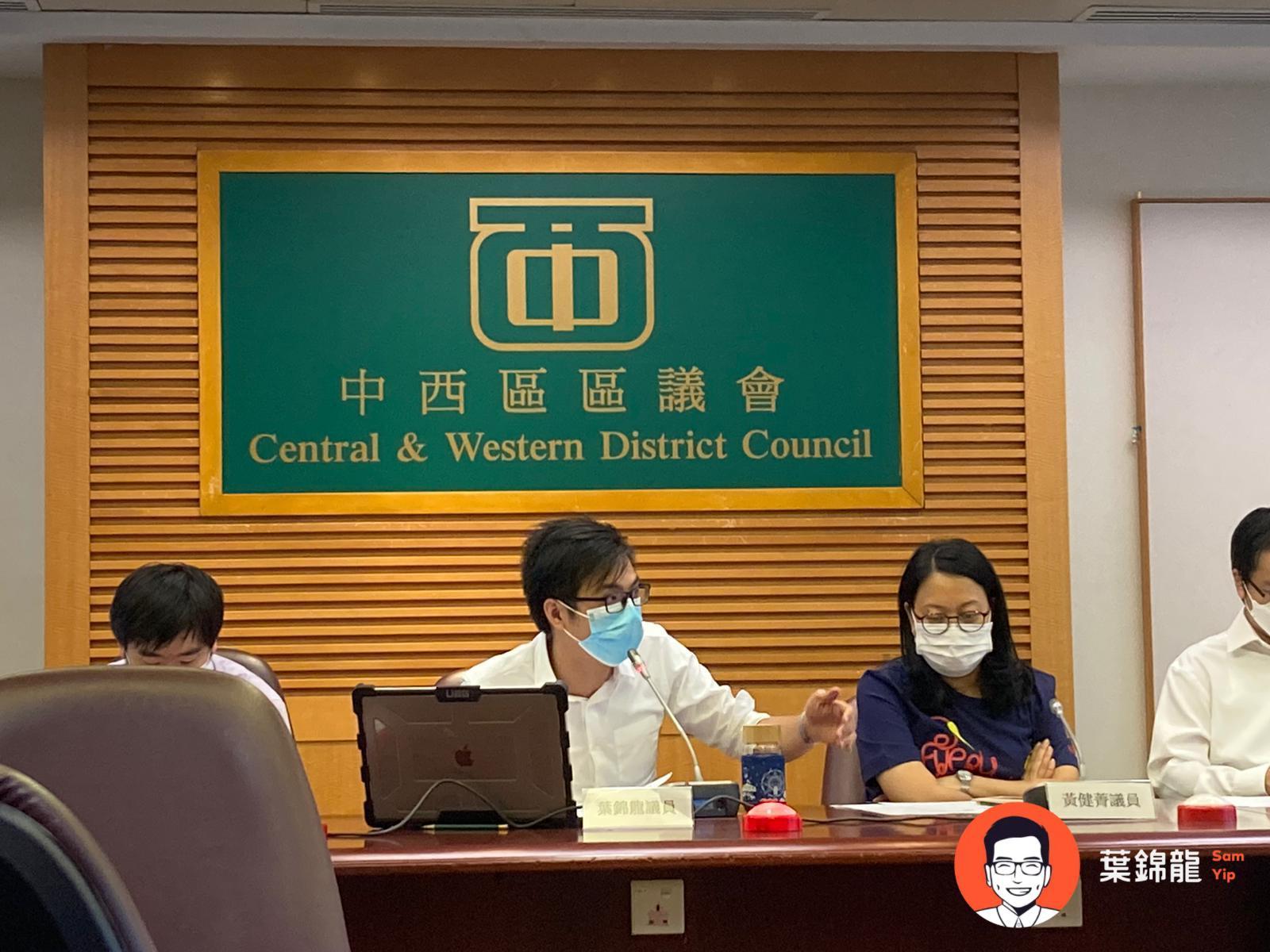 【中西區區議會五次特別會議 – 概要】
