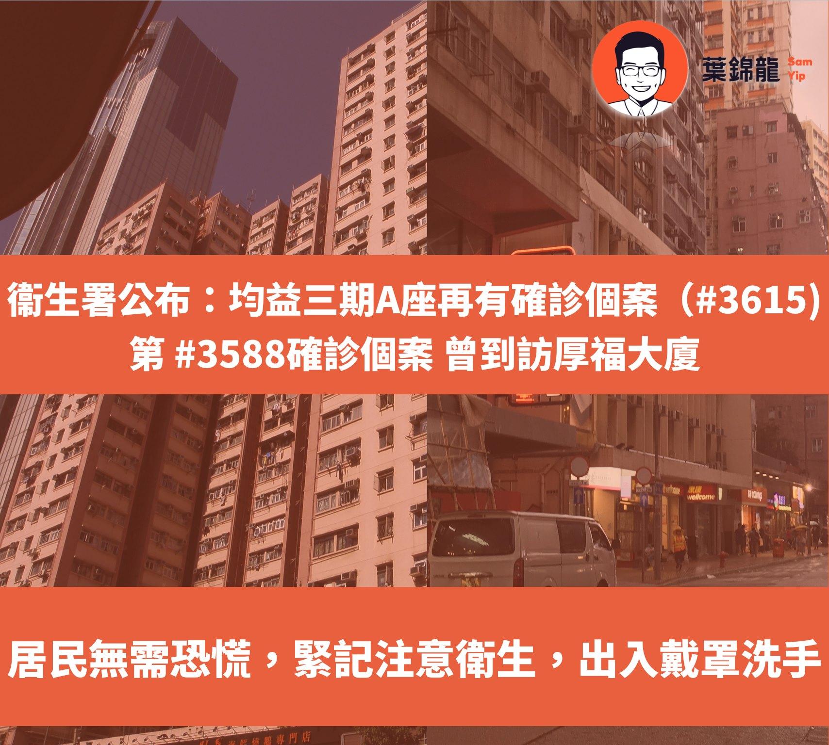 【衞生署公布:均益三期A座再有確診個案(#3615) 及 第 #3588確診個案曾到訪厚福大廈】