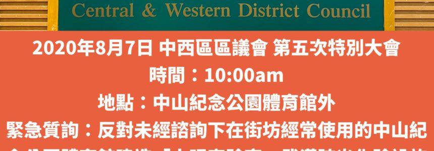 【中西區區議會 第五次特別大會】