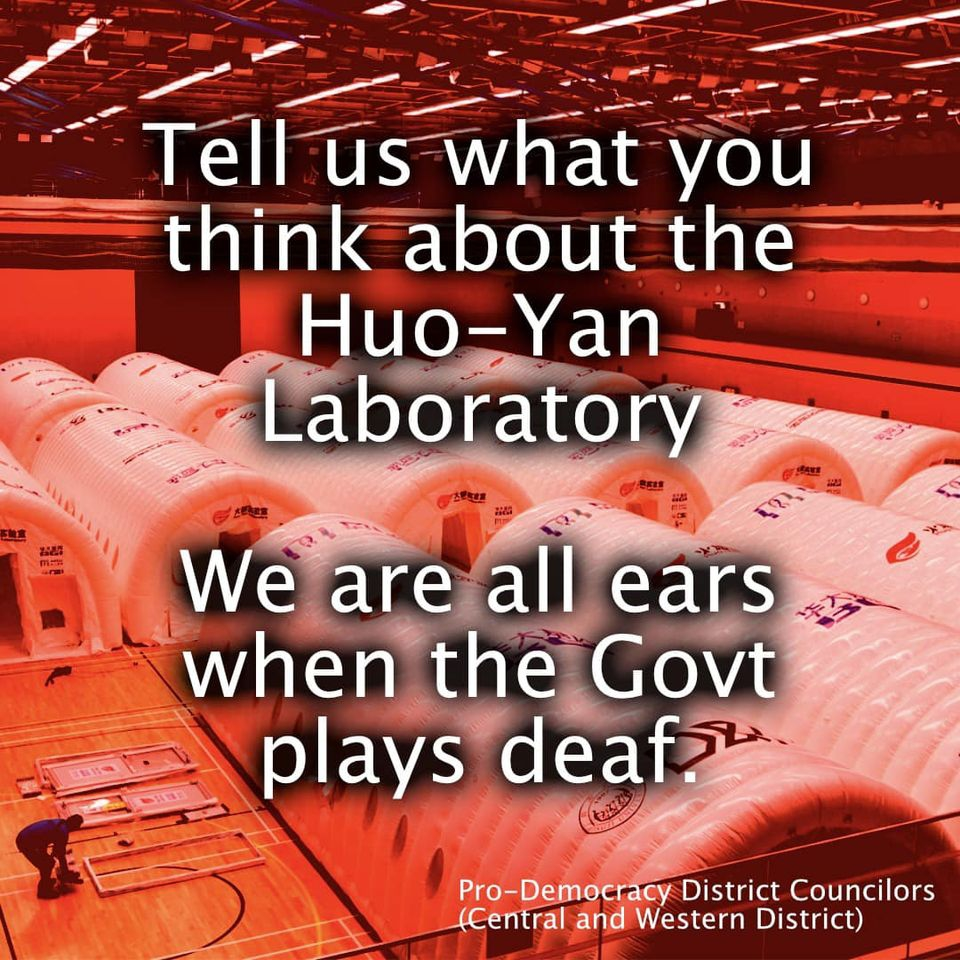 【Tell us what you think about the Huo-Yan laboratory We are all ears when the Govt plays deaf.】