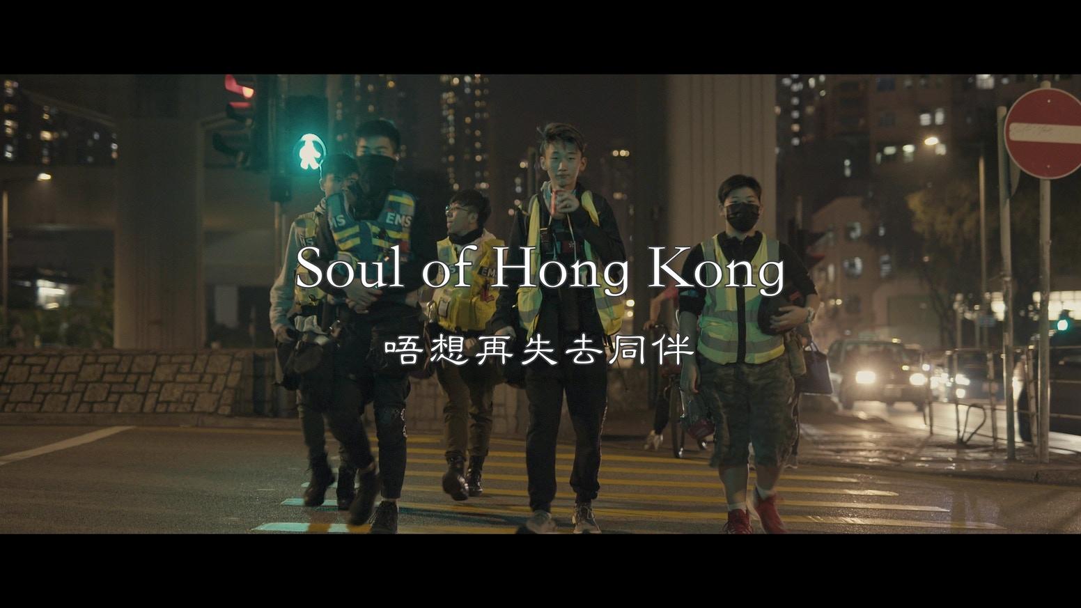 【Soul of Hong Kong ~唔想再失去同伴~香港民主化運動紀錄片眾籌 本辦將協助分發學生抗疫口罩及濾棉】