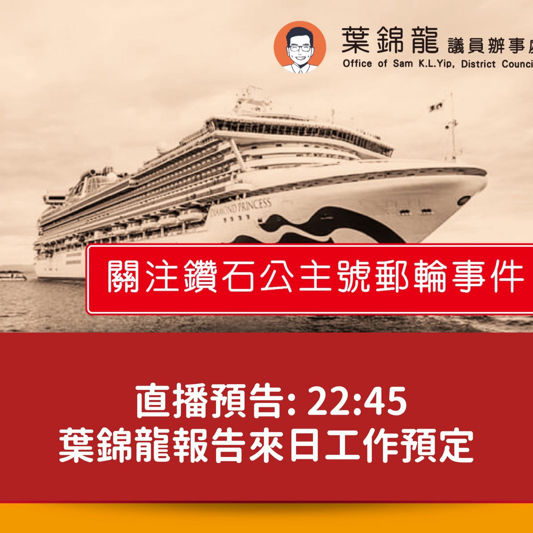 【22:45 直播預告】 葉錦龍報告來日關注鑽石公主號港人及抗疫相關工作重點