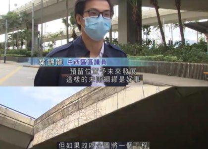 【斷橋在區】接受媒體訪問表達對申訴署斷橋報告關注