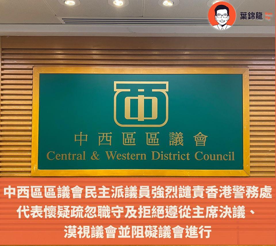 【中西區區議會民主派議員強烈譴責香港警務處代表懷疑疏忽職守及拒絕遵從主席決議、漠視議會並阻礙議會進行】