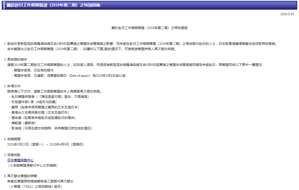 日本駐港領事館推出特別措施