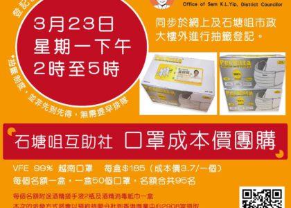 【社區抗疫 石塘咀互助社】第二輪口罩團購:來自越南的VFE 99%口罩