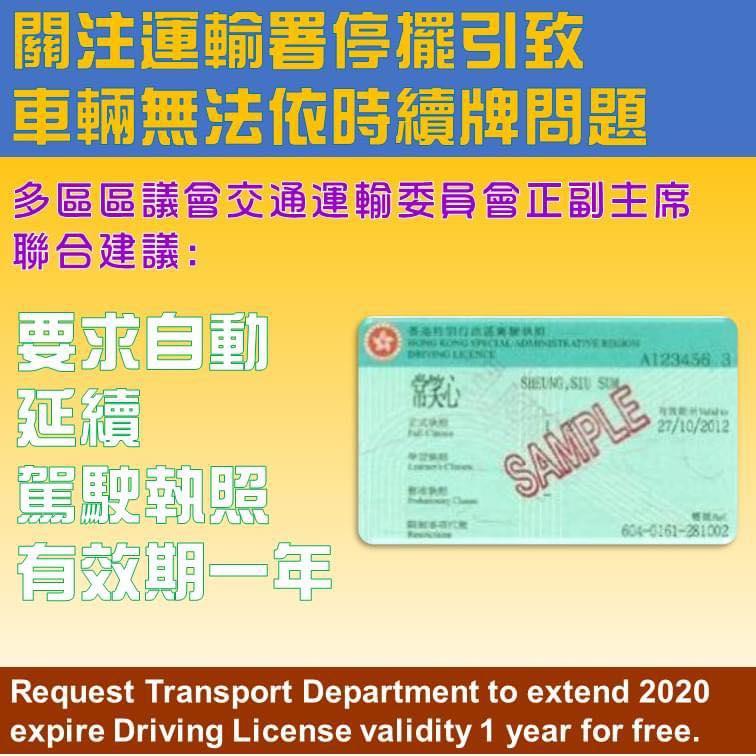 [關注運輸署停擺引致車輛無法依時續牌問題 要求自動延續駕駛執照有效期一年以舒緩運輸署工作量]