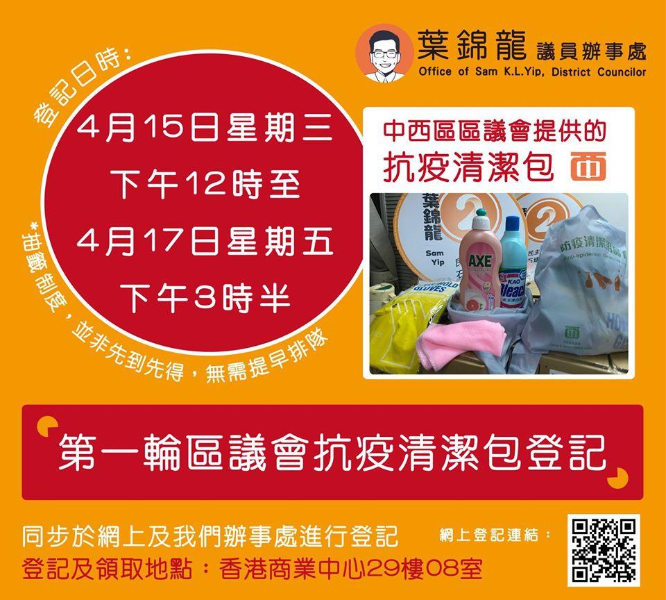 【民間自救 抗疫互助】-第一輪中西區區議會抗疫清潔包派發