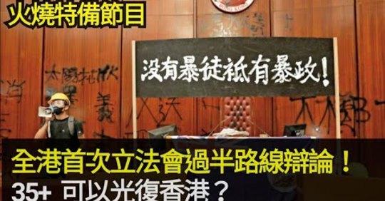 【立法會改選觸發運動危機 35+可以光復香港?】